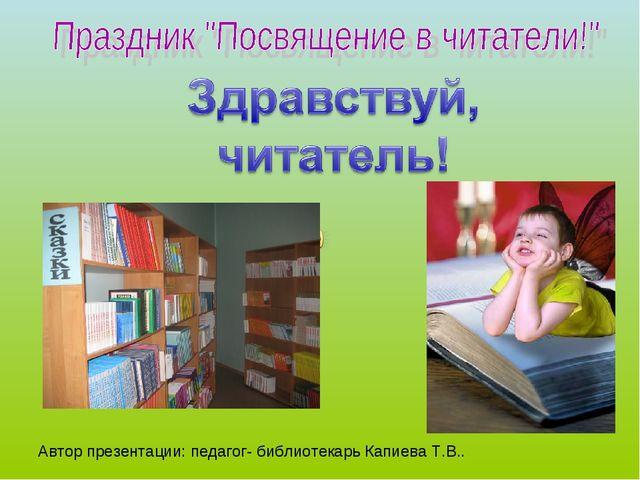 Автор презентации: педагог- библиотекарь Капиева Т.В..