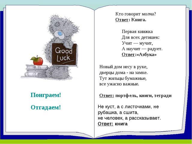 Поиграем! Отгадаем! Кто говорит молча? Ответ: Книга. Первая книжка Для всех д...