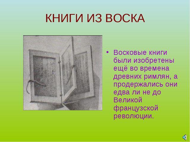 КНИГИ ИЗ ВОСКА Восковые книги были изобретены ещё во времена древних римлян,...