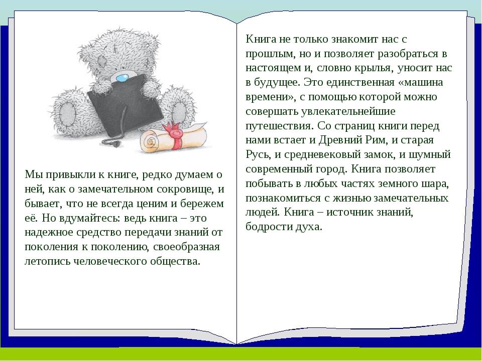 Книга не только знакомит нас с прошлым, но и позволяет разобраться в настоящ...