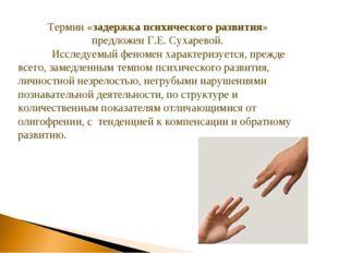 Термин «задержка психического развития» предложен Г.Е. Сухаревой. Исследуемы
