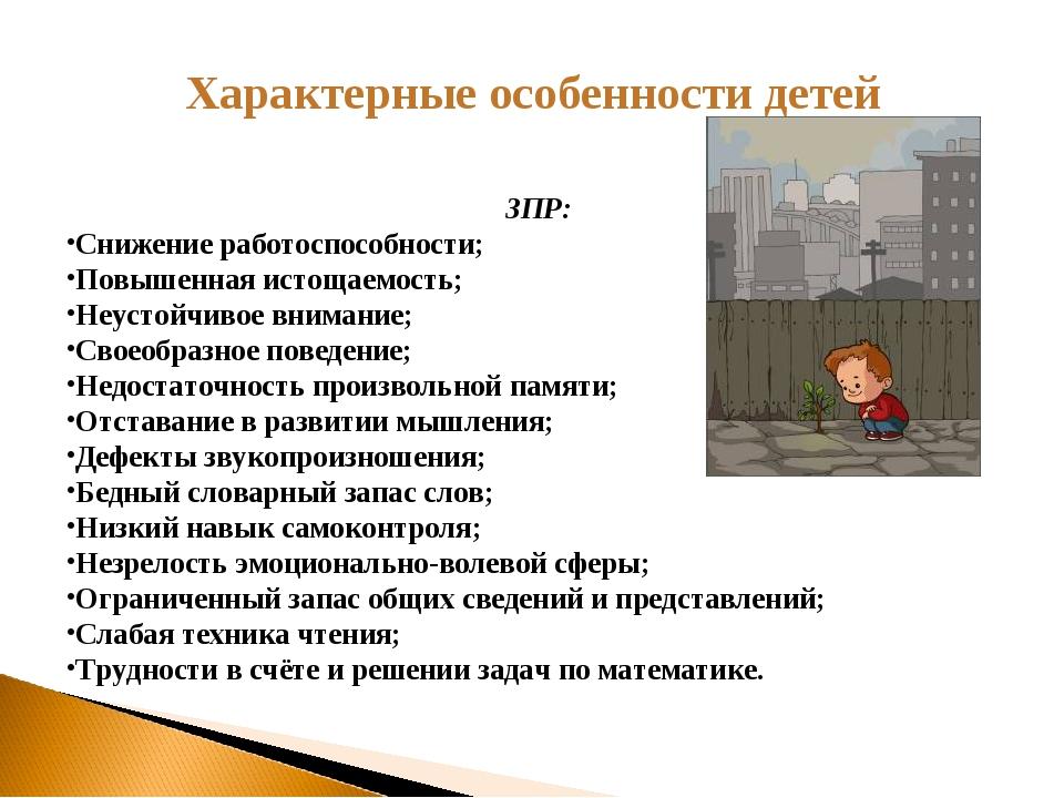 Характерные особенности детей ЗПР: Снижение работоспособности; Повышенная ист...