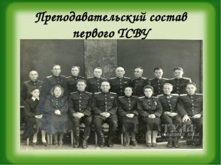 Преподавательский состав первого ТСВУ