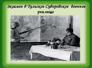 Экзамен в Тульское Суворовское военное училище
