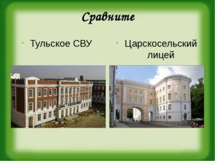 Сравните Тульское СВУ Царскосельский лицей