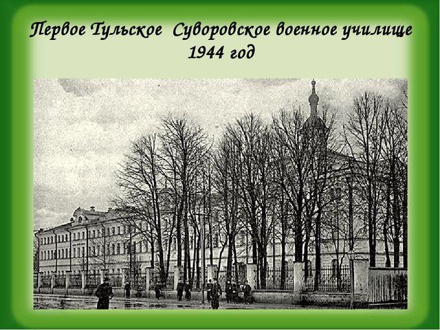 Первое Тульское Суворовское военное училище 1944 год