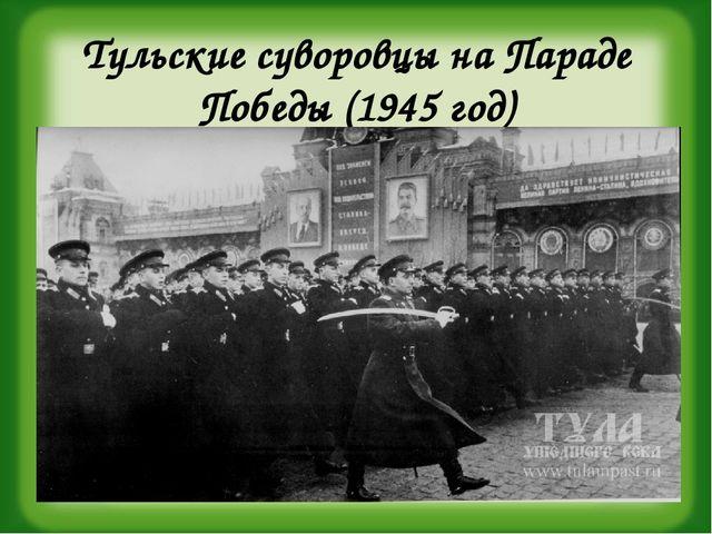Тульские суворовцы на Параде Победы (1945 год)