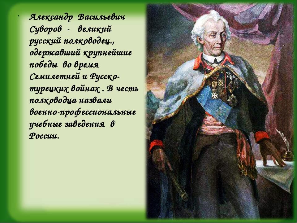 Александр Васильевич Суворов - великий русский полководец., одержавший крупн...