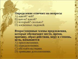 Определение отвечает на вопросы A) какой? чей? B) каков? какой? C) которы