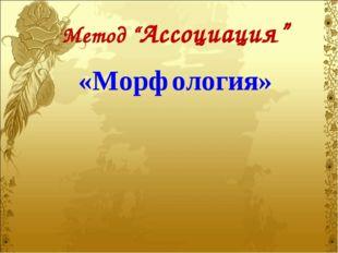 """Метод """"Ассоциация"""" «Морфология»"""