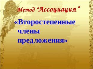 """Метод """"Ассоциация"""" «Второстепенные члены предложения»"""