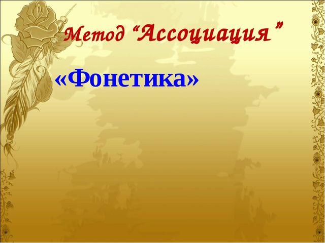 """Метод """"Ассоциация"""" «Фонетика»"""