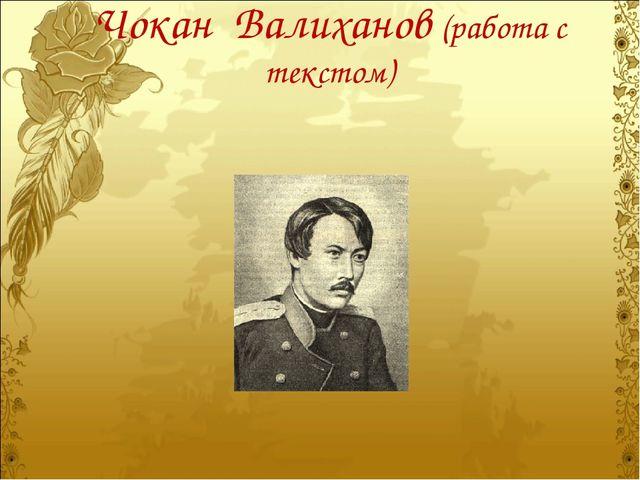 Чокан Валиханов (работа с текстом)