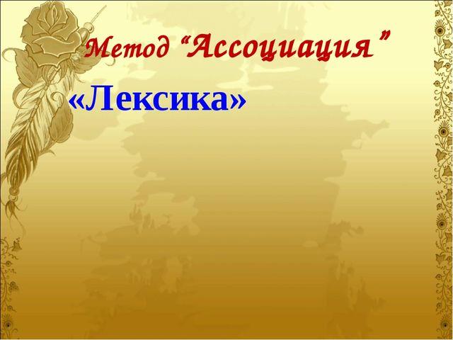 """Метод """"Ассоциация"""" «Лексика»"""