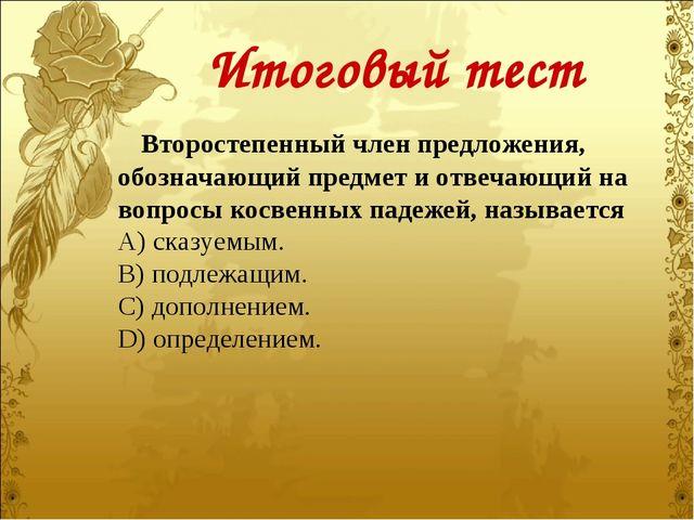 Итоговый тест Второстепенный член предложения, обозначающий предмет и отвечаю...