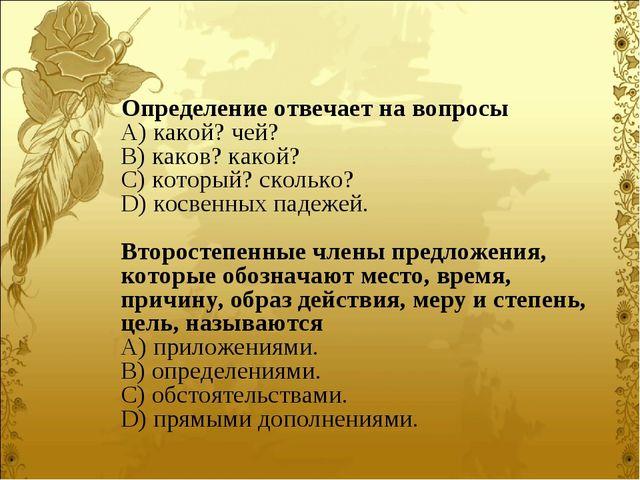 Определение отвечает на вопросы A) какой? чей? B) каков? какой? C) которы...