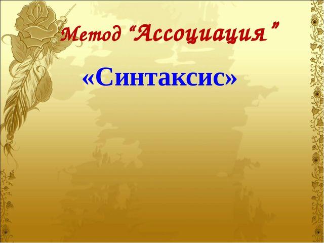 """Метод """"Ассоциация"""" «Синтаксис»"""