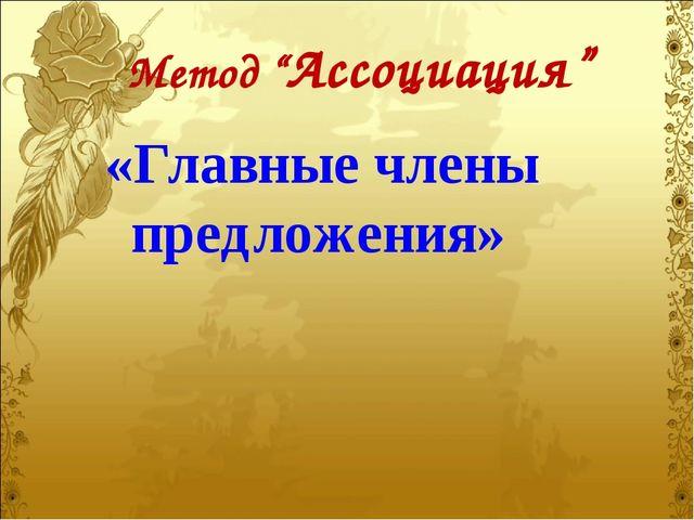 """Метод """"Ассоциация"""" «Главные члены предложения»"""