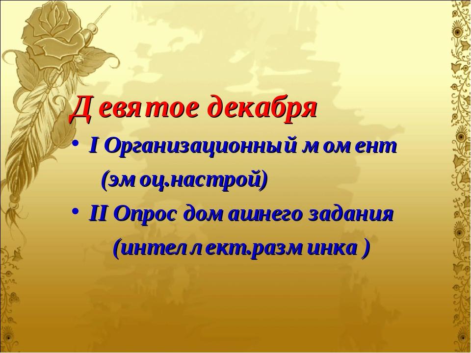 Девятое декабря I Организационный момент (эмоц.настрой) II Опрос домашнего за...