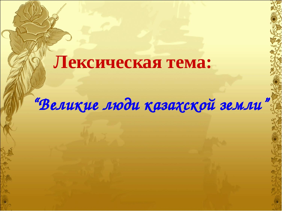 """""""Великие люди казахской земли"""" Лексическая тема:"""