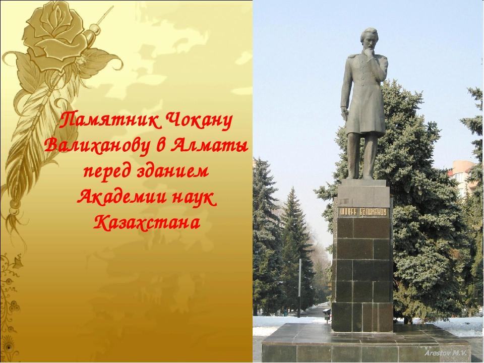 Памятник Чокану Валиханову в Алматы перед зданием Академии наук Казахстана