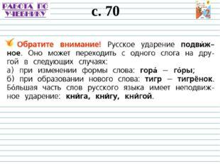 с. 70