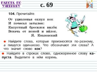 с. 69