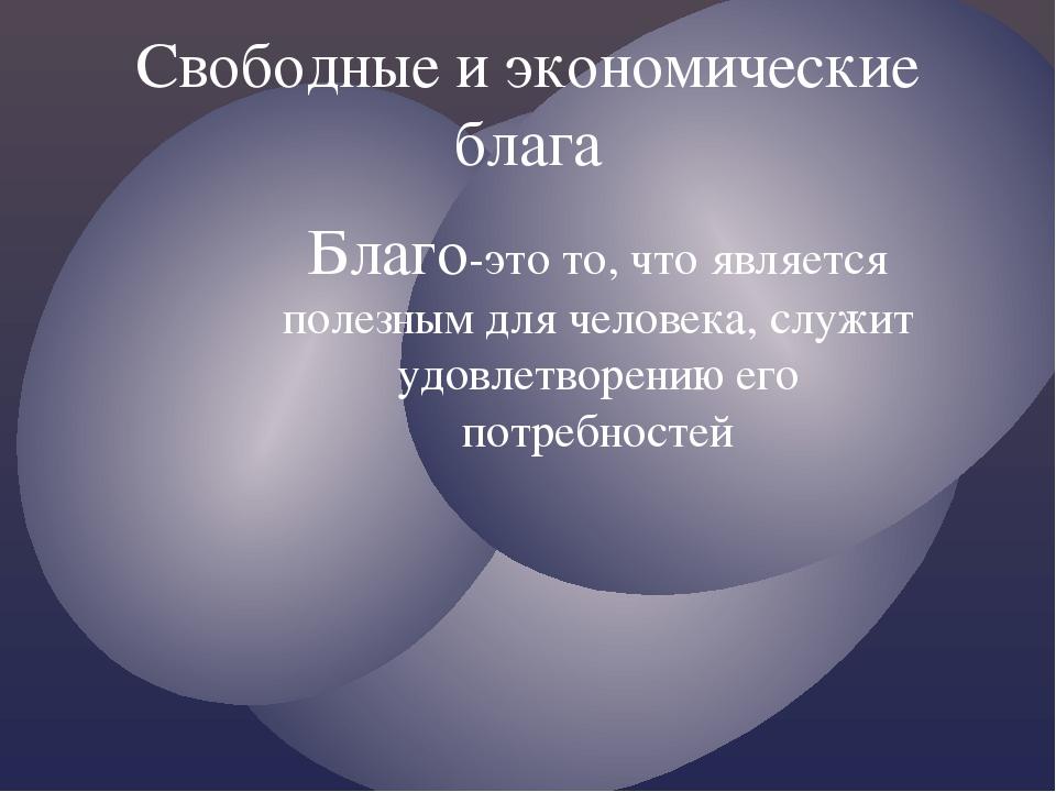 Благо-это то, что является полезным для человека, служит удовлетворению его...