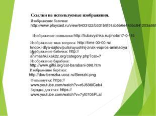 Изображение белочки: http://www.playcast.ru/view/6433122/b331b9f51ab5b6e443bc