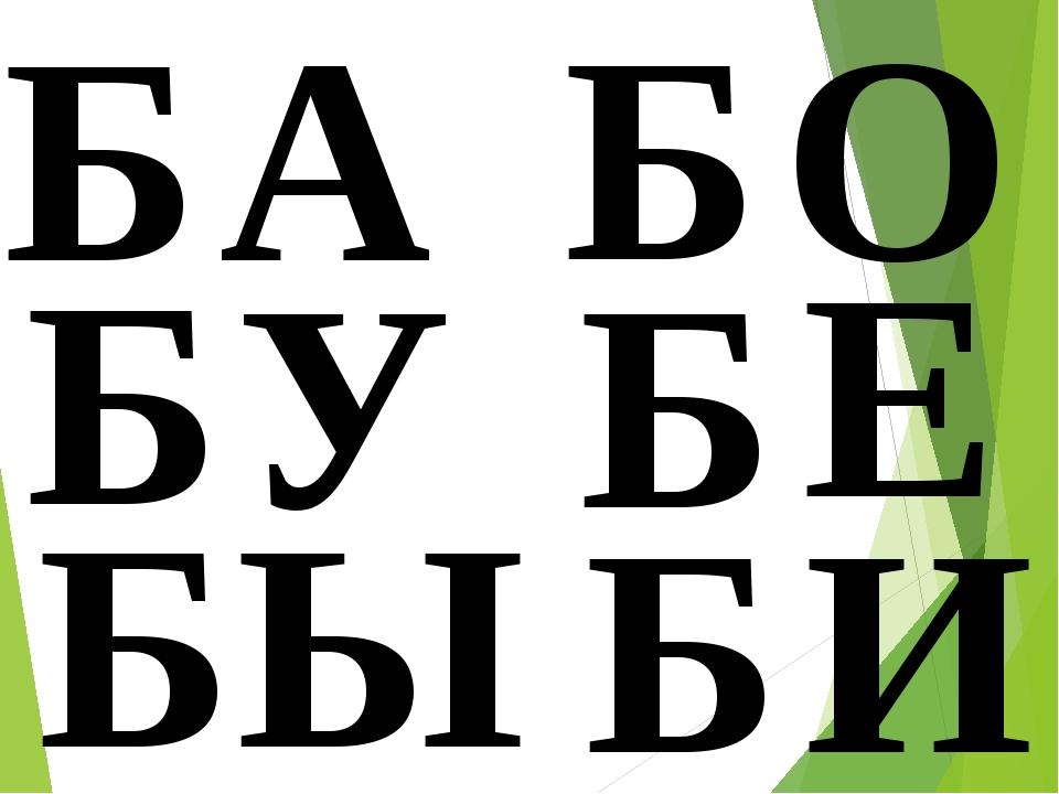 Б Б Б Б А Ы О И У Б Б Е