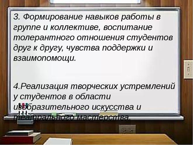 3. Формирование навыков работы в группе и коллективе, воспитание толерантного...