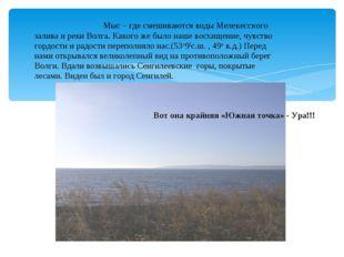 Мыс – где смешиваются воды Мелекесского залива и реки Волга. Какого же было