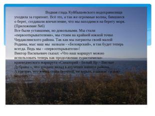 Водная гладь Куйбышевского водохранилища уходила за горизонт. Всё это, а та