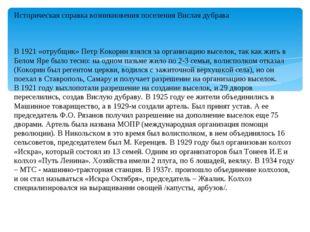 Историческая справка возникновения поселения Вислая дубрава    В 1921 «отр