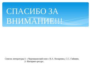 Список литературы:1- «Черемшанский плес» В.А. Назаренко, С.С. Гайниев. 2- Инт