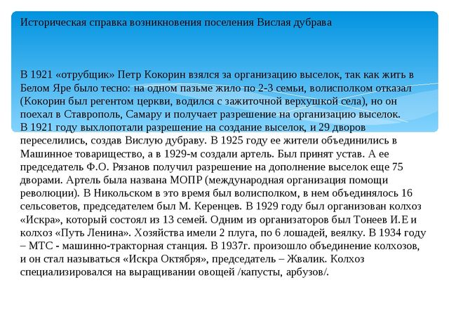 Историческая справка возникновения поселения Вислая дубрава    В 1921 «отр...