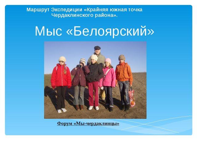Мыс «Белоярский» Маршрут Экспедиции «Крайняя южная точка Чердаклинского райо...