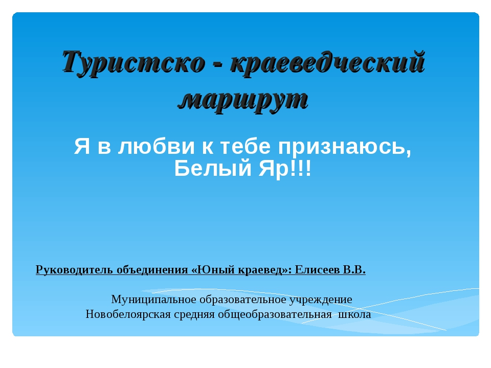 Туристско - краеведческий маршрут Я в любви к тебе признаюсь, Белый Яр!!!  Р...