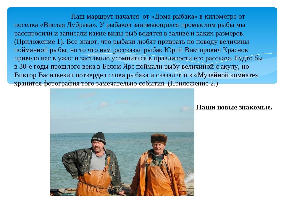 Наш маршрут начался от «Дома рыбака» в километре от поселка «Вислая Дубрава...