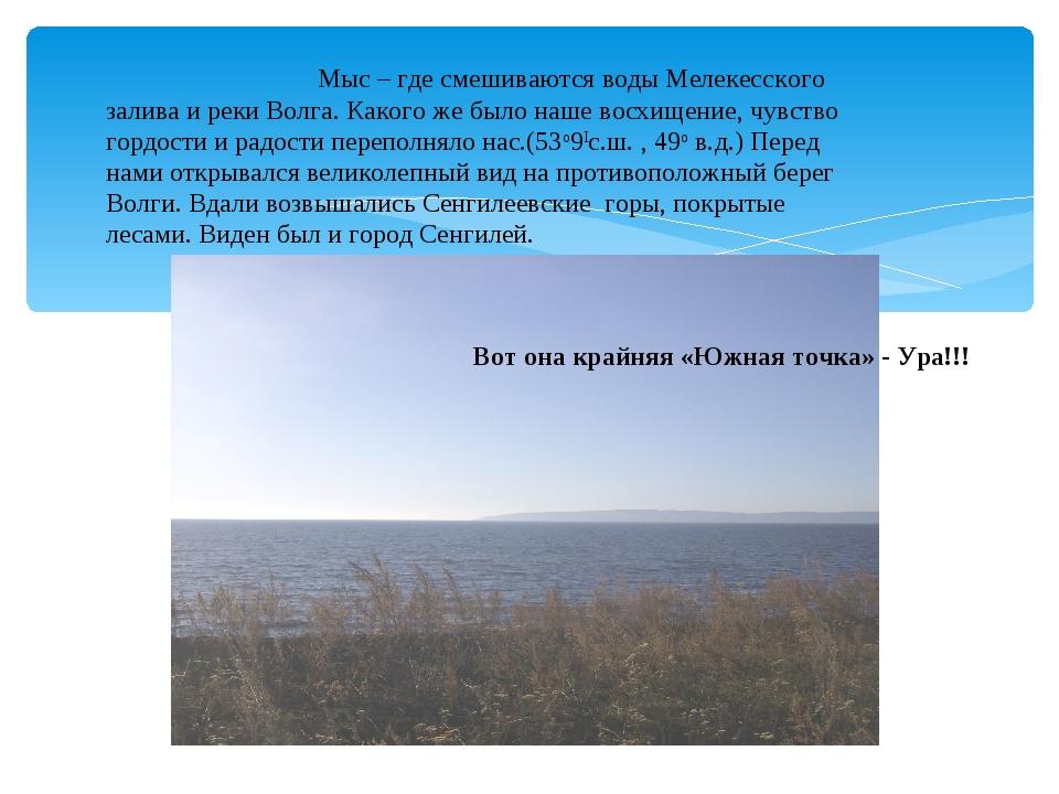 Мыс – где смешиваются воды Мелекесского залива и реки Волга. Какого же было...