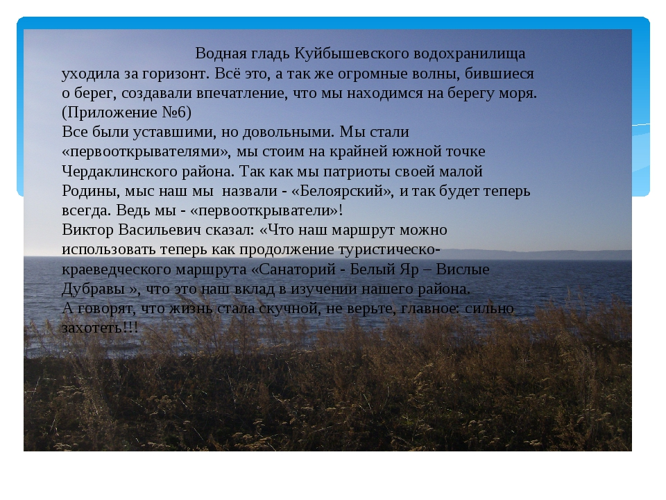 Водная гладь Куйбышевского водохранилища уходила за горизонт. Всё это, а та...