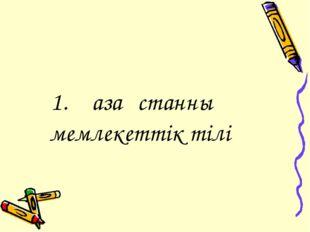 1. Қазақстанның мемлекеттік тілі
