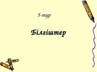 5-тур Білгіштер