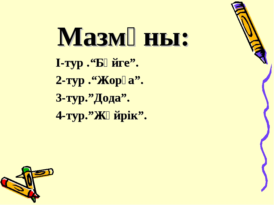 """Мазмұны: І-тур .""""Бәйге"""". 2-тур .""""Жорға"""". 3-тур.""""Дода"""". 4-тур.""""Жүйрік""""."""
