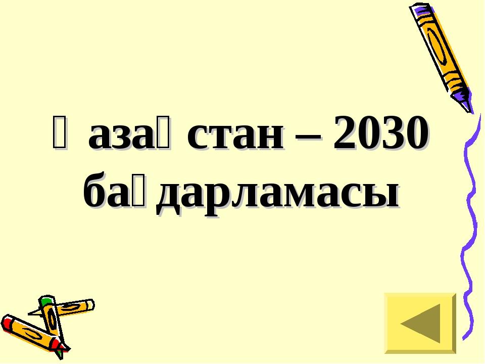Қазақстан – 2030 бағдарламасы