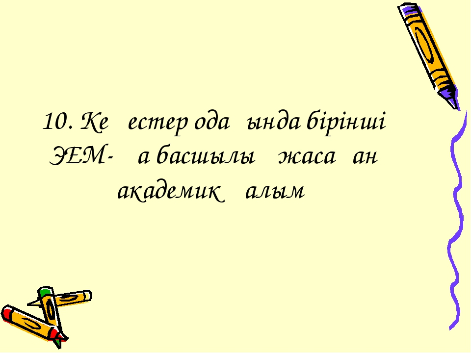 10. Кеңестер одағында бірінші ЭЕМ- ға басшылық жасаған академик ғалым