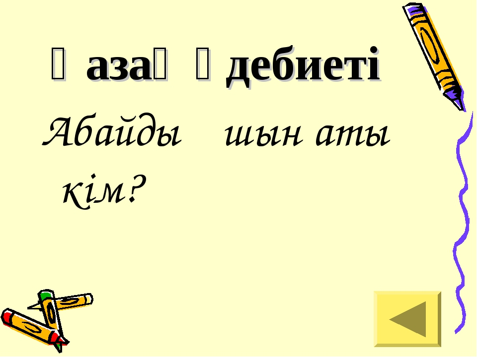Қазақ әдебиеті Абайдың шын аты кім?