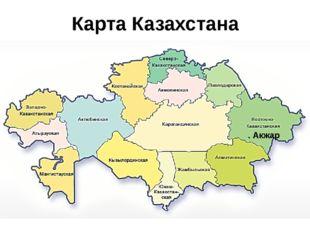 Карта Казахстана . Акжар