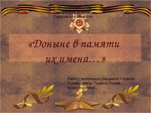 «Доныне в памяти их имена…» МОУ «Еланская ООШ Ртищевского района Саратовской
