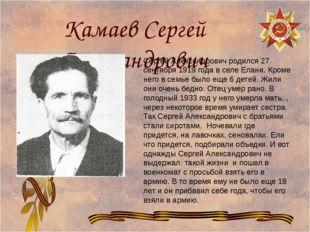 Камаев Сергей Александрович Сергей Александрович родился 27 сентября 1919 год